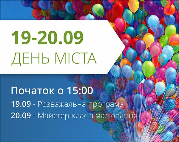"""ТРЦ """"Любава"""" запрошує на святкування Дня Міста"""