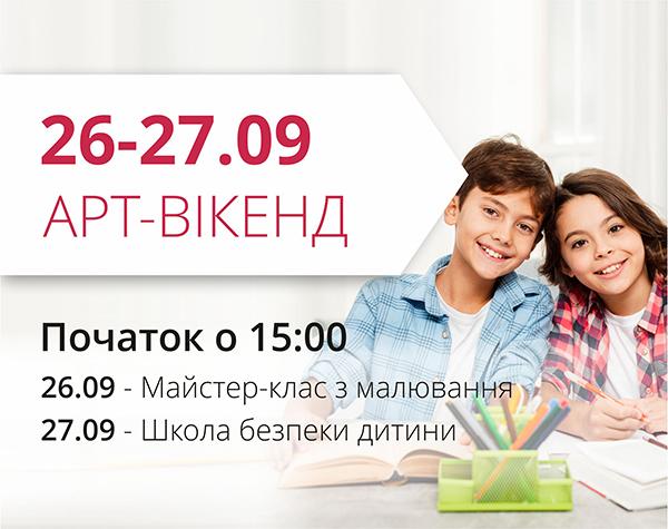 """ТРЦ """"Любава"""" запрошує на арт-вікенд та Школу безпеки дитини"""