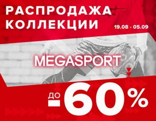 Распродажа коллекции весна / лето в MEGASPORT