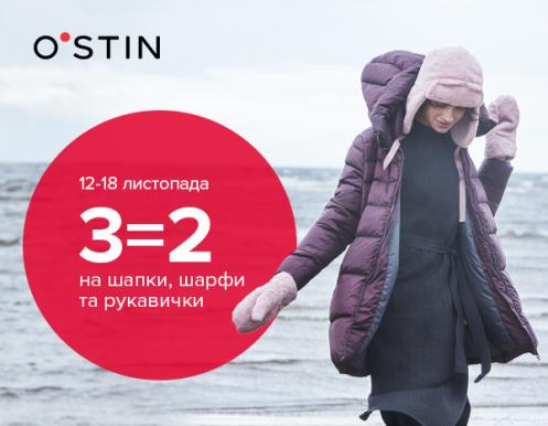 Три товари за ціною двох на шапки, шарфи та рукавички в O'STIN