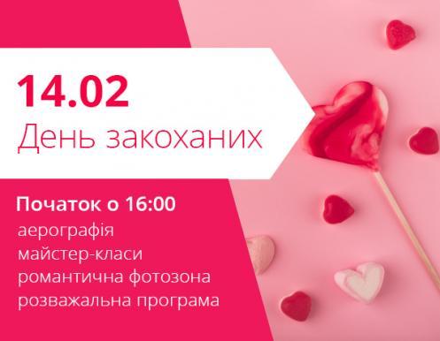 День закоханих в ТРЦ