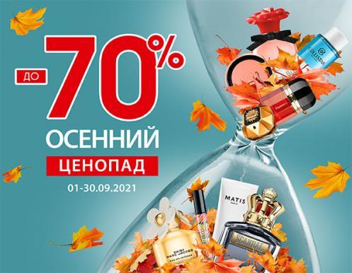 Скидки до 70%: осенний ценопад в BROCARD