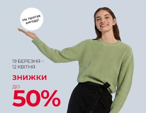 Cезонні знижки до 50% в магазинах O'STIN