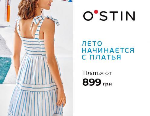Лето начинается с платья