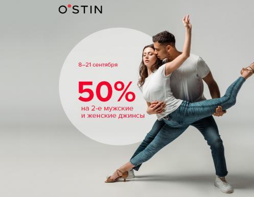 Скидка 50% на каждые вторые джинсы мужского и женского ассортимента в чеке!