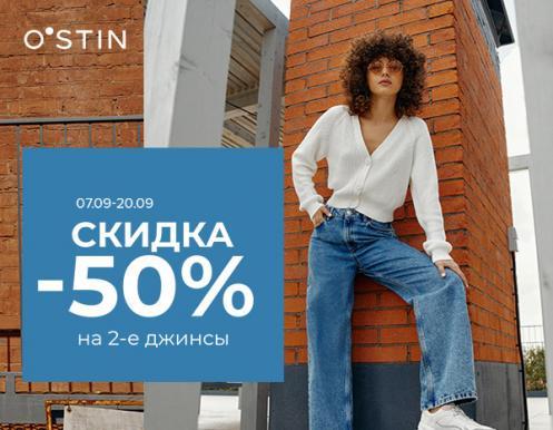 Скидка 50% на каждые вторые акционные джинсы в O'STIN