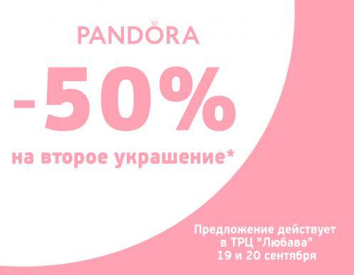 Pandora поздравляет жителей Черкасс с Днем города!