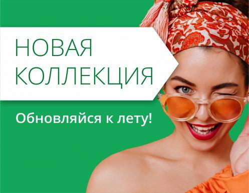 Новая летняя коллекция в ТРЦ Любава! Время обновляться!