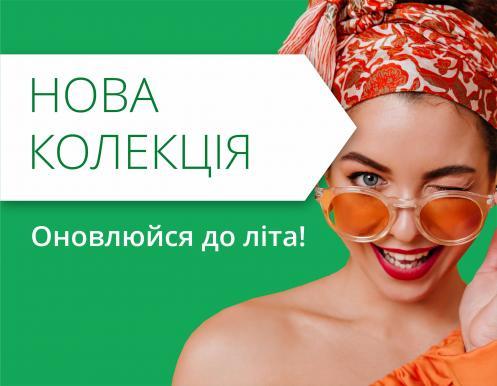 Нова літня колекція в ТРЦ Любава! Час оновлюватися!