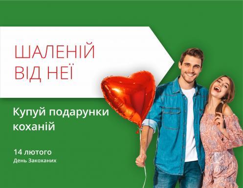 День Святого Валентина в ТРЦ