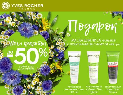 Дни Красоты в Yves Rocher