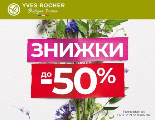 Ловіть знижки від Yves Rocher
