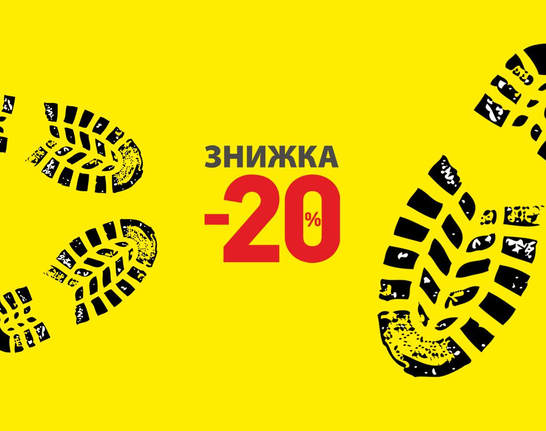 ПЕРЕВЗУВАЄМОСЬ! -20% на кросівки!
